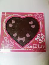 ハートリーバレンタインチョコレート