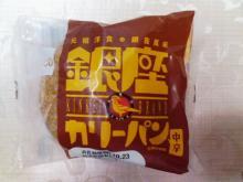 銀座カリーパン(Pasco)