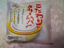 こだわりのクリームパン