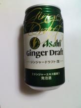 Ginger Draft(Asahi)