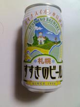 札幌すすきのビール(薄野地麦酒)