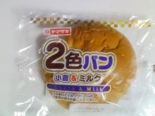 2色パン・小倉&ミルク