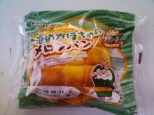 北海道かぼちゃのメロンパン(神戸屋)