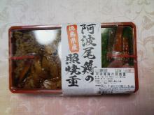阿波尾鶏の照焼重(イトーヨーカ堂)
