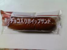 削りチョコ入りホイップサンド(ヤマザキ)