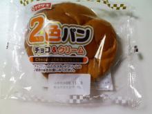 2色パンチョコ&クリーム(ヤマザキ)