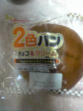 2色パン・チョコ&クリーム(ヤマザキ)