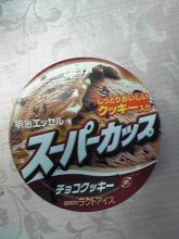 スーパーカップ チョコクッキー(明治)