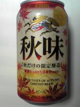 秋味(キリンビール)