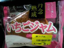 丹念熟成いちごジャム(神戸屋)