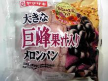大きな巨峰果汁入りメロンパン(ヤマザキ)