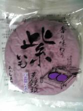 紫いも(あわしま堂)