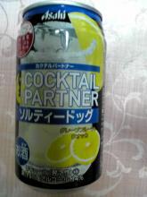 カクテルパートナー【ソルティードッグ】