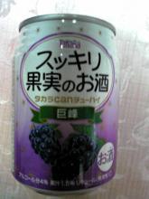 スッキリ果実のお酒【巨峰】