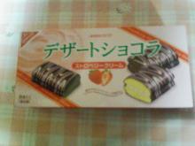 デザートショコラ(ナビスコ)