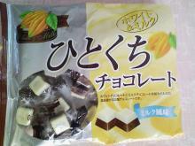 ひとくちチョコレート(ホワイト&ミルク)