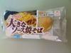 大きなソース焼きそば(ヤマサキ)