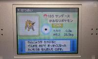 sandasu_zukan.jpg