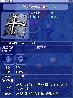 黒盾Lv3