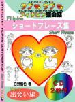 ラブラブフィリピン語会話ショートフレーズVol.1