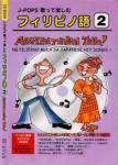 J-POPS2.jpg