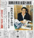 112f24nippo_yuukan.jpg