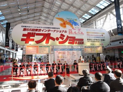 ギフトショー2008 開会式