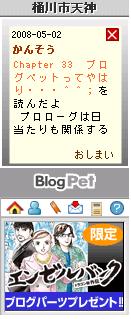 blogpet080502.png