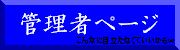 管理者ページ