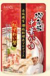 ファンケルの中華粥(紅ずわい蟹)