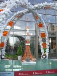 東京タワーツリー