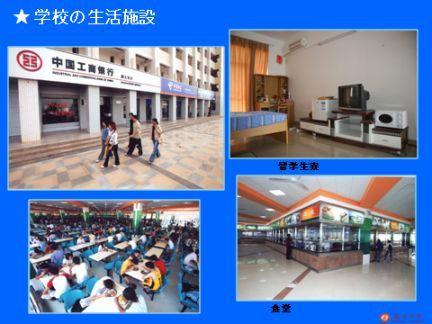 学校の生活施設