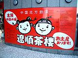 遼順茶楼1