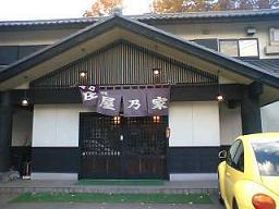 庄屋乃家1
