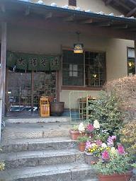 大師茶屋1