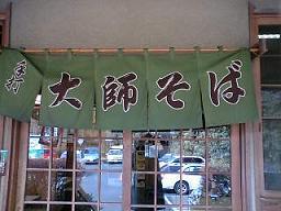 大師茶屋5