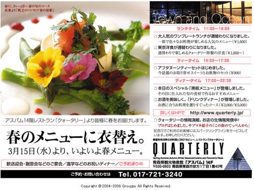 レストラン春の新メニュースタート
