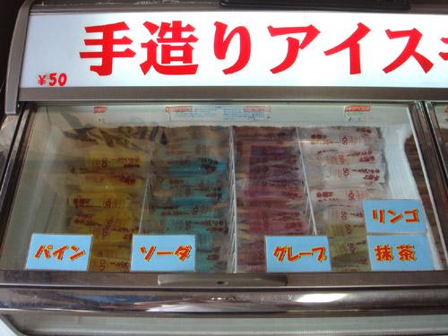 アイスキャンディー1.jpg
