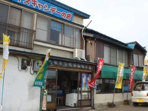 小山内冷菓店舗前.jpg