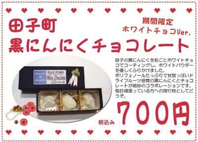 田子黒にんにくホワイトチョコレート