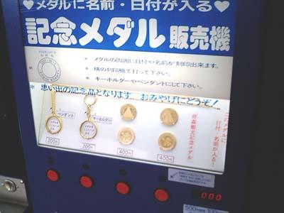 記念メダル2