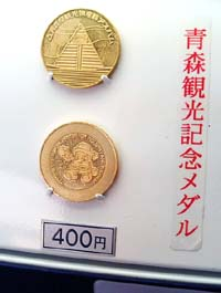 記念メダル3