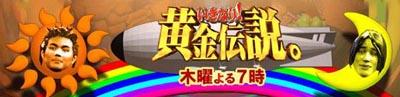 黄金伝説2