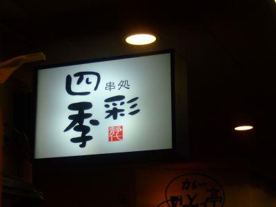 shi_1