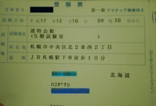 1アマ受験票