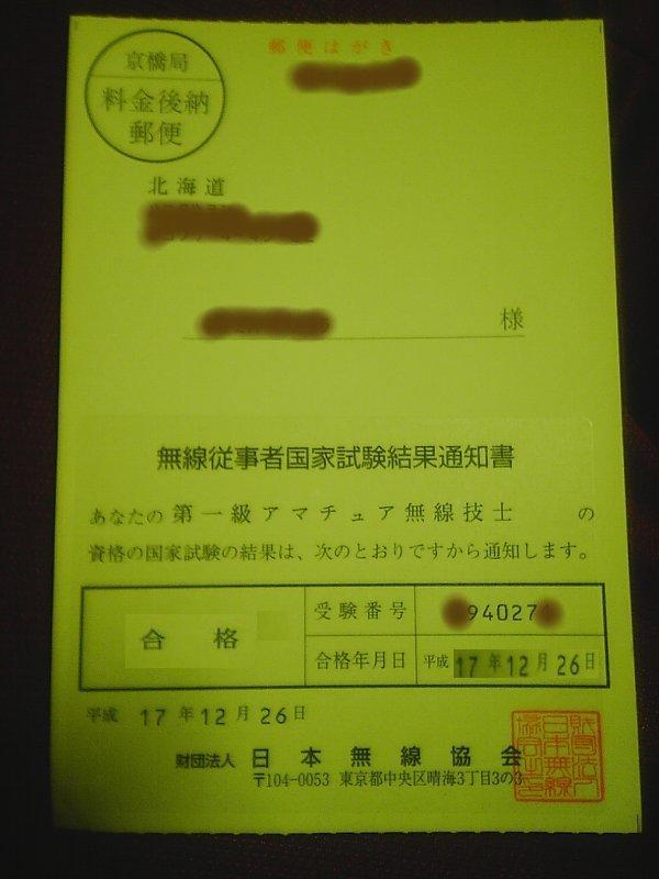 試験通知・・・・・・願望(爆)