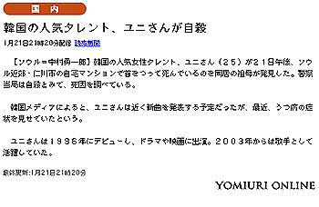 『韓国の人気タレント、ユニさんが自殺』@読売新聞(Yahoo!ニュース)