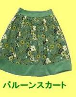 ホコモモラ バルーンスカート