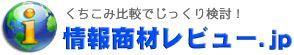 情報商材レビュー.jp