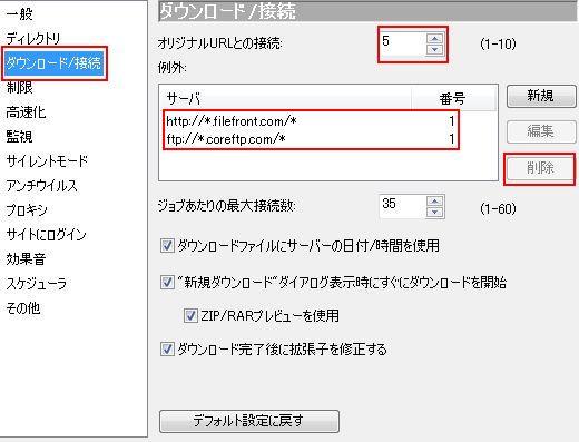 Orbit設定ダウンロード/接続